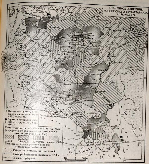 Стачечное движение Российского пролетариата в 1912-1914 годах