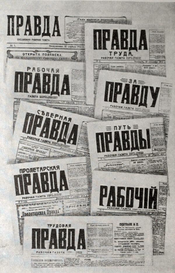Заголовки Правды, выходившей под разными названиями из-за преследований цензуры. 1912-1914 годы.