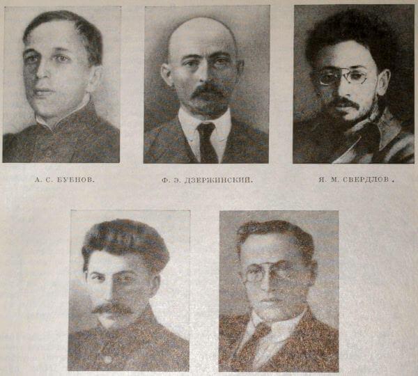 Члены военно-революционного центра. Фотография 1917 года.